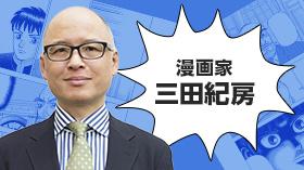 三田紀房 漫画表紙