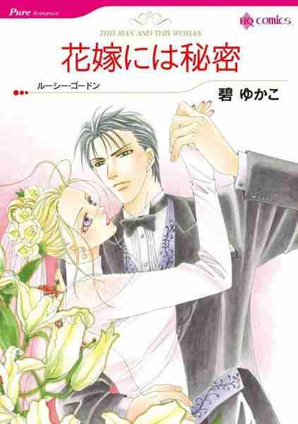 花嫁には秘密