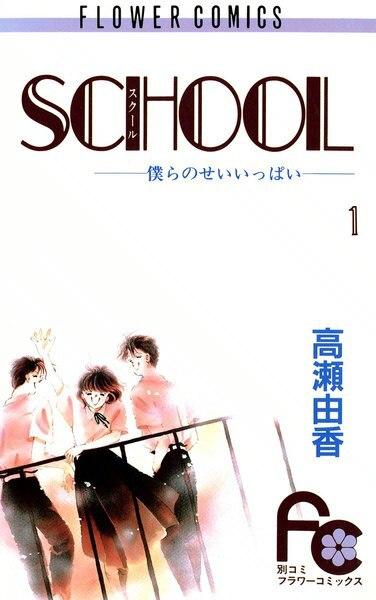 SCHOOL-僕らのせいいっぱい-