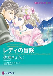 ハーレクイン 十九世紀の恋人たち Ⅱ レディの冒険