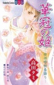華冠の姫 -安倍晴明恋語り-