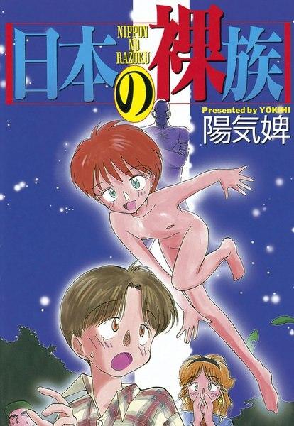 日本の裸族
