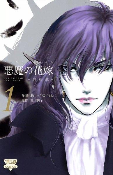 悪魔の花嫁 最終章