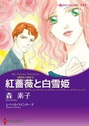 ハーレクイン 薔薇色の疑惑II 紅薔薇と白雪姫