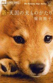 天国の犬ものがたりシリーズ③