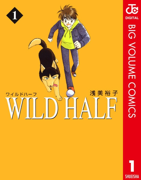 WILD HALF