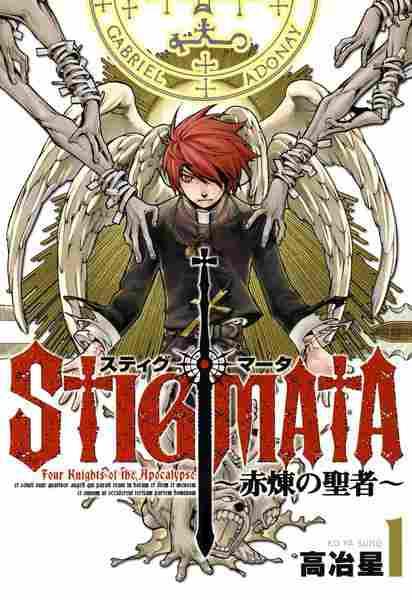 スティグマータ~赤煉の聖者~