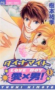 ダイナマイト愛(LOVE)×男(BOY)!