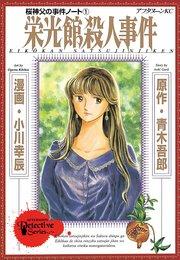 桜神父の事件ノート