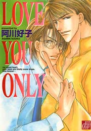 LOVE YOU ONLY(阿川好子)