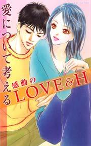 愛について考える 感動のLOVE&H