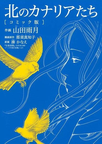 北のカナリアたち【コミック版】