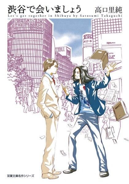 渋谷で会いましょう