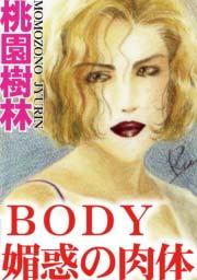 BODY 媚惑の肉体