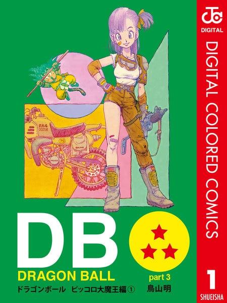 DRAGON BALL ピッコロ大魔王編