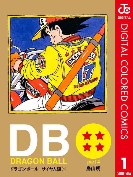 DRAGON BALL サイヤ人編