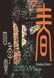 アフタヌーン四季賞CHRONICLE987-2000(春)