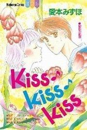 Kiss♪kiss♪kiss