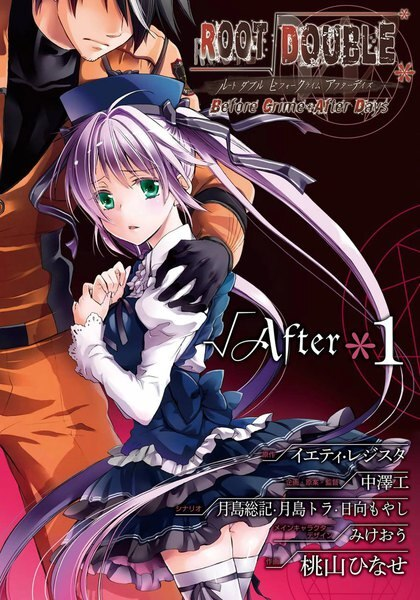 ルートダブル Before Crime * After Days √Before