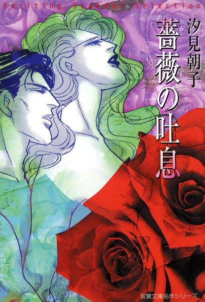 薔薇の吐息