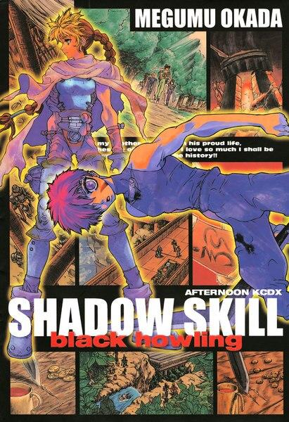 SHADOW SKILL black howling