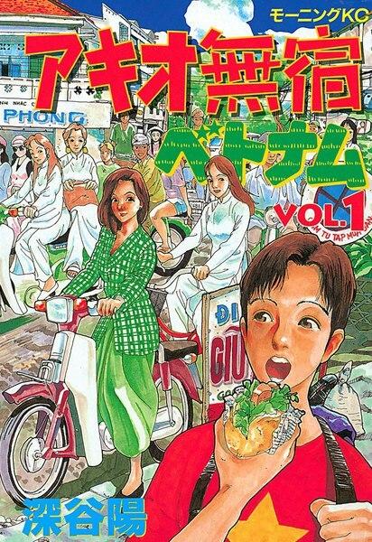 アキオ無宿ベトナム編