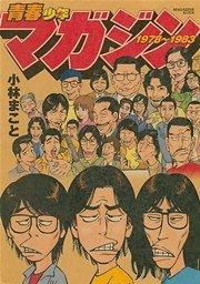 青春少年マガジン1978~198