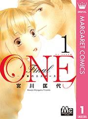 ONE Final -未来のエスキース-