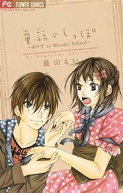童話のしっぽ~ありす in Wonder School~
