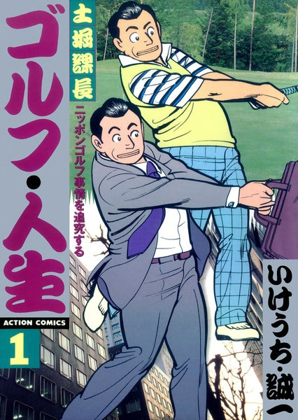土堀課長ゴルフ・人生