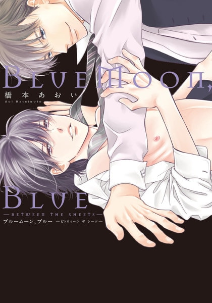 BlueMoon,Blue~between the sheets~
