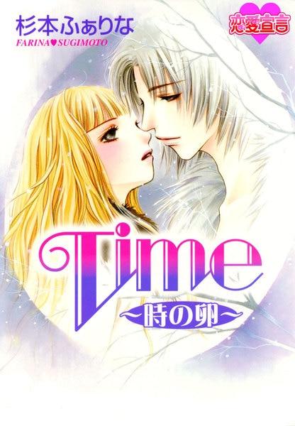 Time~時の卵~