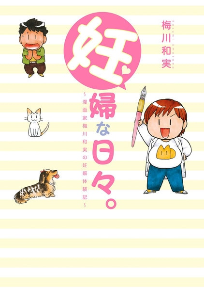 妊婦な日々。 ~漫画家梅川和実の妊娠体験記~