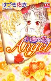 恋に濡れたAngel5 永遠の恋のAngel