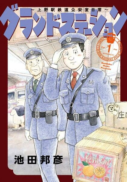 グランドステーション~上野駅鉄道公安室日常~