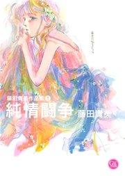 藤田貴美作品集 (1) 純情闘争
