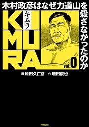 KIMURA vol.0~木村政彦はなぜ力道山を殺さなかったのか~