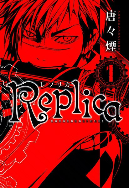 Replica -レプリカ-