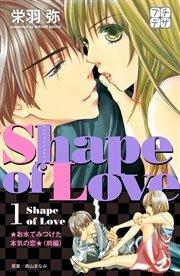Shape of Love プチデザ お水でみつけた本気の恋