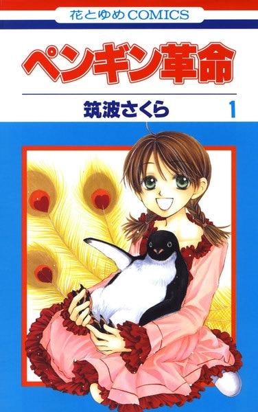 ペンギン革命