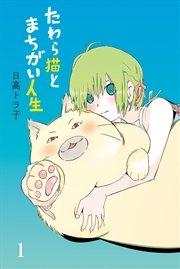 たわら猫とまちがい人生 (1)