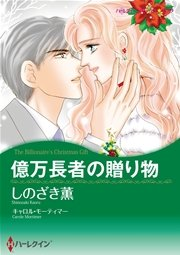 ハーレクイン 漫画家 しのざき薫セット vol.2