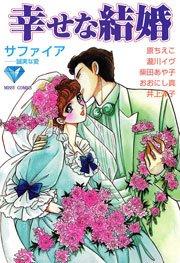 幸せな結婚 サファイア-誠実な愛