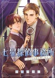 七星探偵事務所  ~あなたの恋も探します~