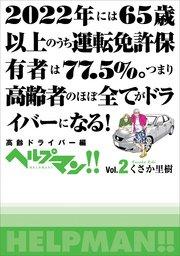 ヘルプマン!! Vol.2 高齢ドライバー編