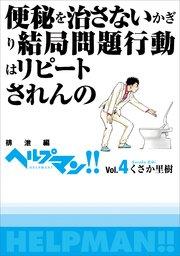 ヘルプマン!! Vol.4 排泄編