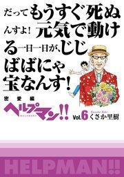 ヘルプマン!! Vol.6 密愛編