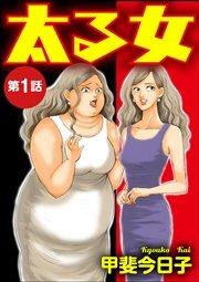 太る女 【第1話】