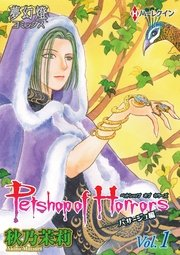 Petshop of Horrors パサージュ編 Vol.01