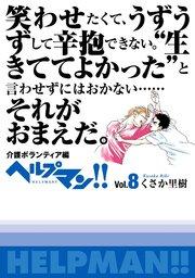 ヘルプマン!! Vol.8 介護ボランティア編